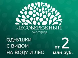ЖК «Лесобережный» от Urban Group, Новая Рига Ипотека 6,45% на весь срок